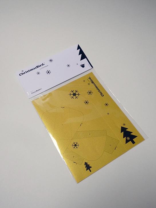 ChristmasBird_Yellow